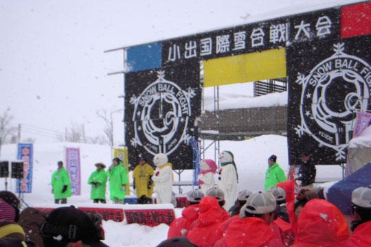 第24回 小出国際雪合戦大会01