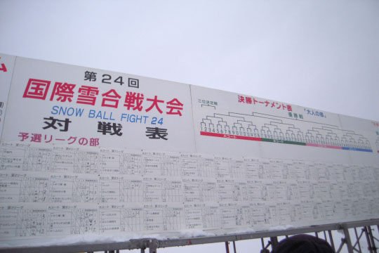 第24回 小出国際雪合戦大会02
